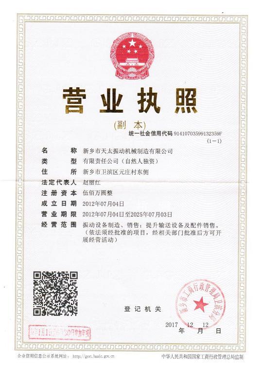 新乡天太振动机械制造有限公司营业执照
